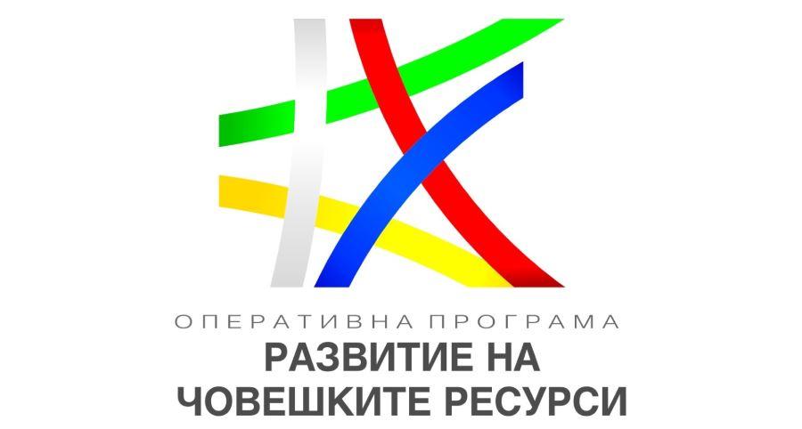 """Стартирахме изпълнението на проект по Оперативна програма """"Развитие на човешките ресурси"""""""