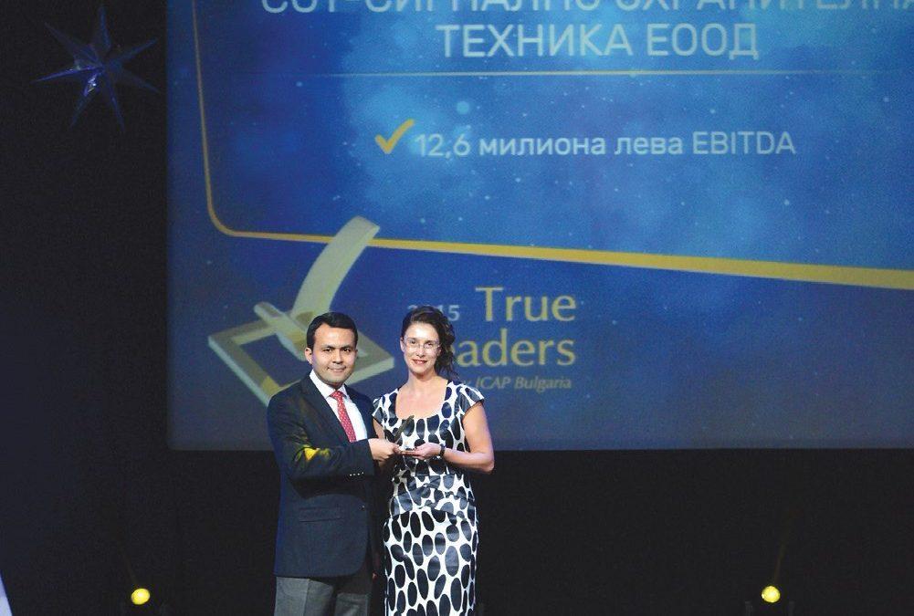 """СОТ 161 единствена отличена като лидер в сектор """"Сигурност"""" в България"""