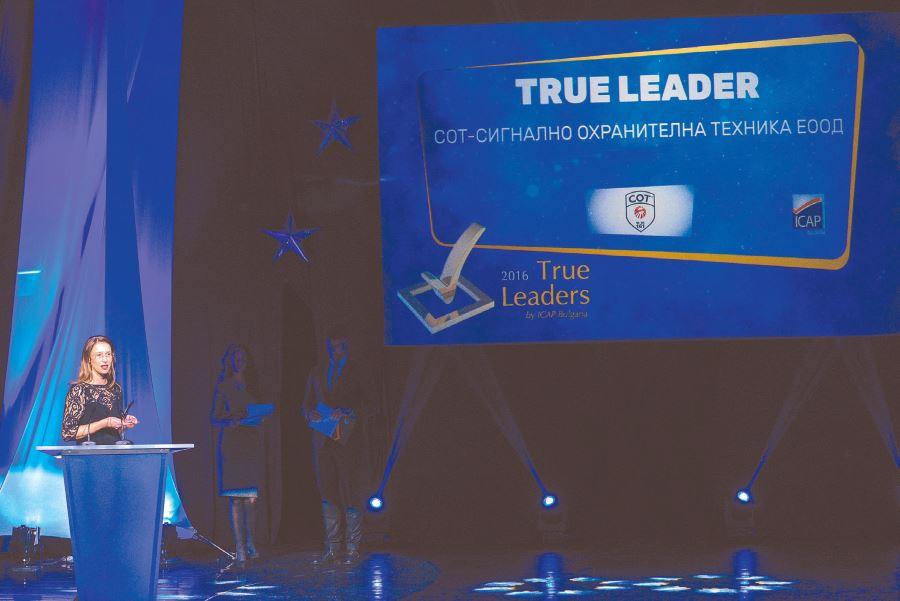 Компанията бе удостоена с престижната награда TRUE LEADERS