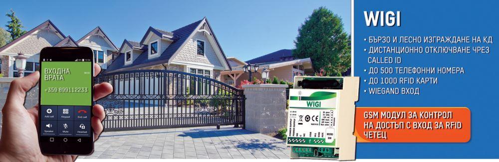 WIGI GSM модул за контрол на достъп с вход за RFID четец
