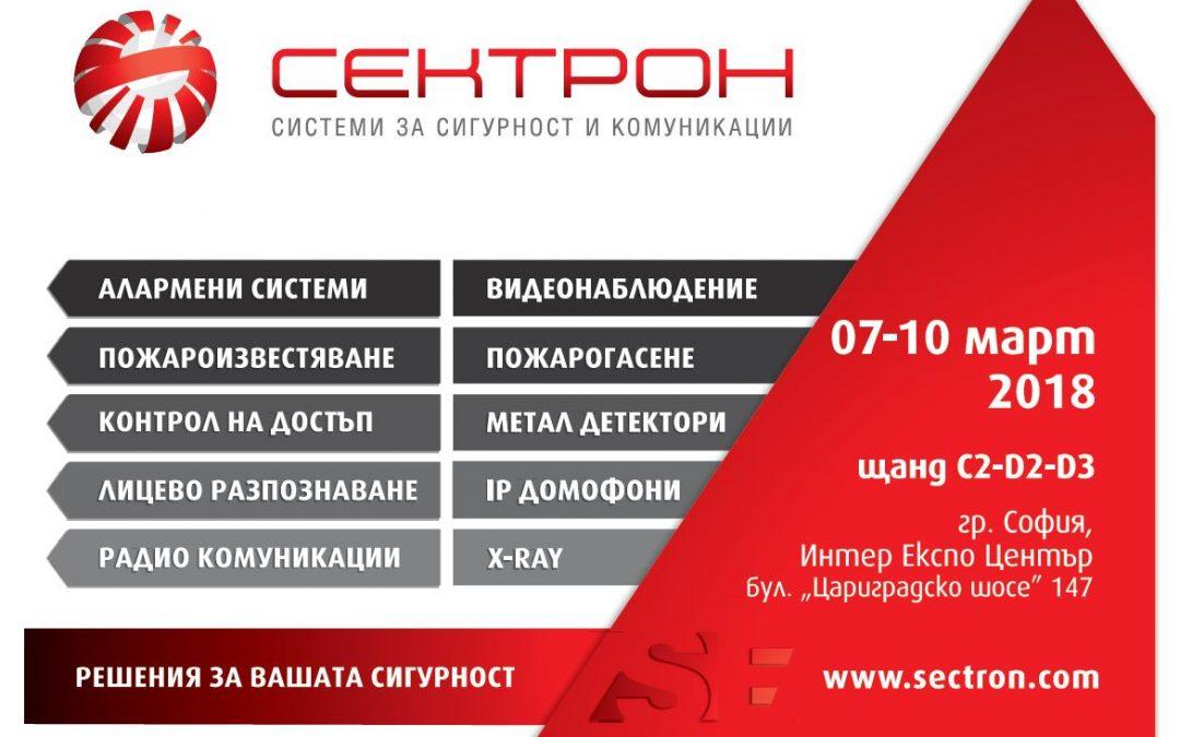 """Международното изложение """"СЕКЮРИТИ ЕКСПО"""" ще се проведе за 25-и път"""
