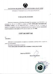 Патент за марката СОТ 161