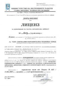 Допълнение на Лиценз за извършване на частна охранителна дейност