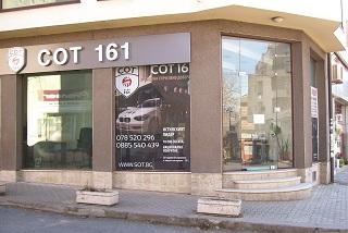 Офис Кюстендил СОТ 161