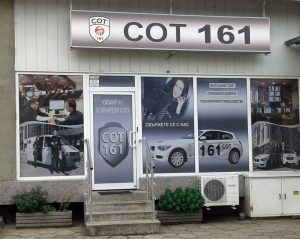 Офис Чирпан СОТ 161