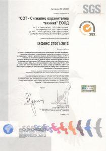 Сертификат ISO/IEC 27001:2013