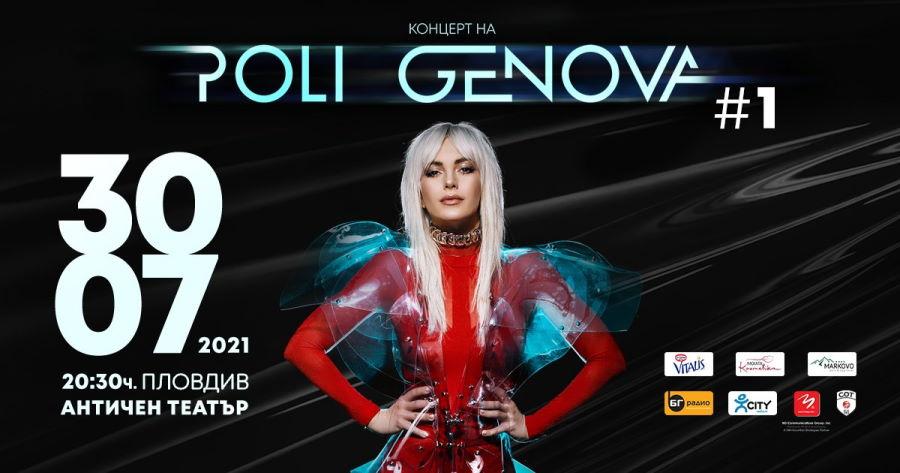 СОТ 161 ще осигурява спокойното провеждане на концерт на Поли Генова
